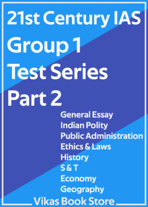 21 Century IAS - Group 1 Test Series (Part 2)