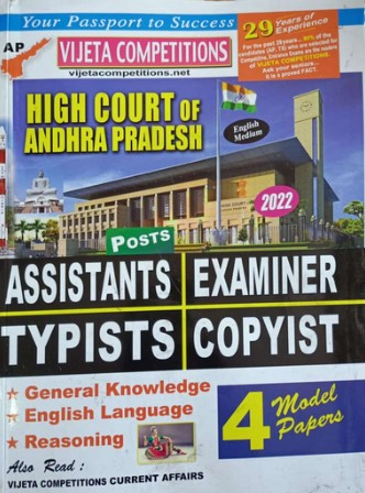 AP High Court - Assistants, Examiners, Typists, Copyists