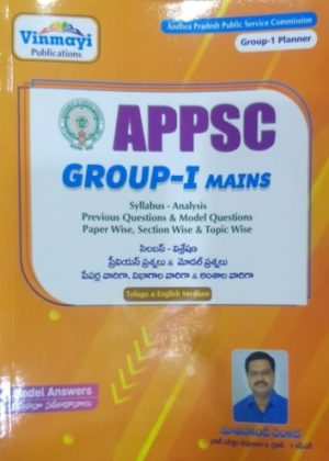 APPSC Group 1 Mains Planner