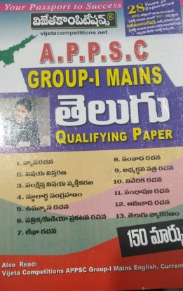 APPSC Group 1 Mains Telugu Qualifying Paper