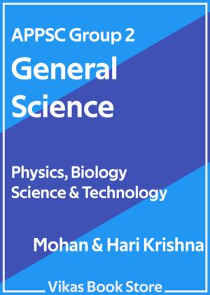 APPSC Group 2 General Science by Mohan & Hari Krishna (Telugu)