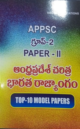 APPSC Group 2 Paper 2 Andhra Pradesh History & Indian Polity (Telugu)