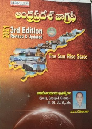 Andhra Pradesh Geography (Telugu)