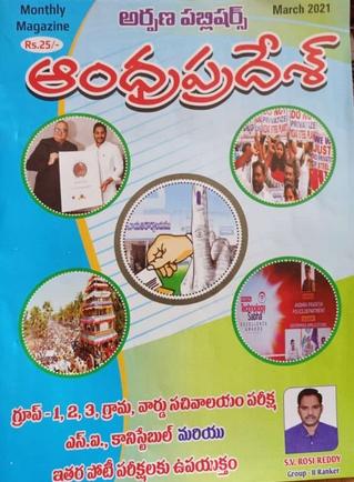 Andhra Pradesh March 2021 (Telugu)