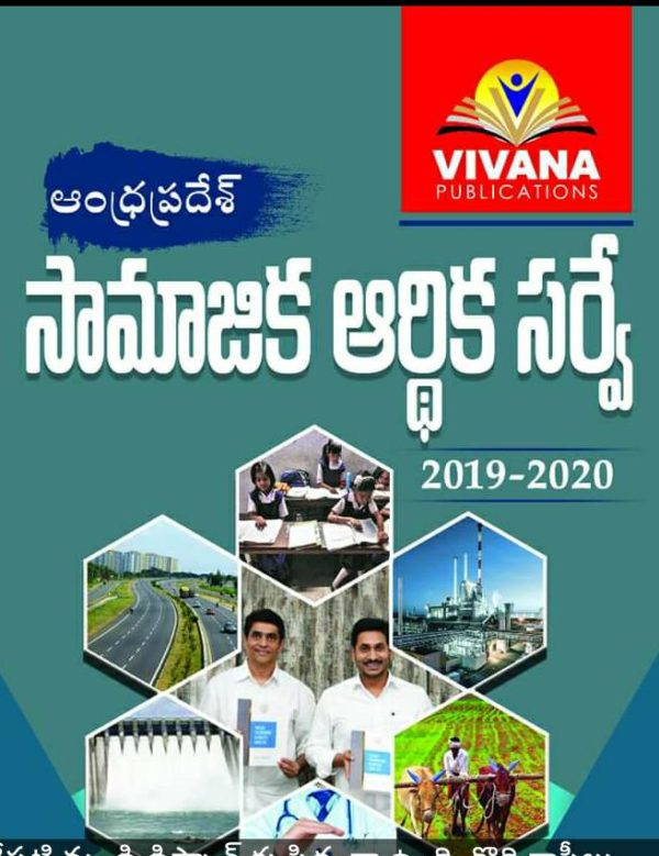 Andhra Pradesh Socio Economic Survey 2019 - 2020 (Telugu)