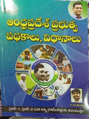 Andhra Pradesh State Govt Schemes (Telugu)