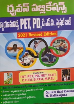 Dhruvan Publications PET, PD, DSC Special Book