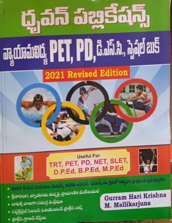 Dhruvan Publications PET, PD, DSC Special Book