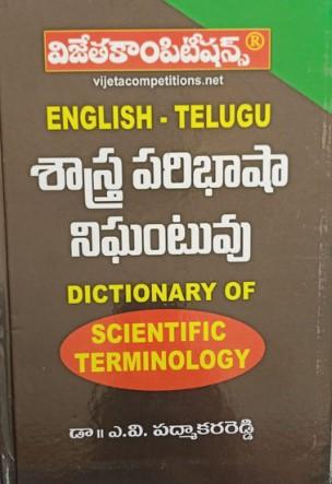 English - Telugu Dictionary of Scientific Terminology