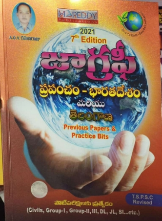 Geography (World - India & Telangana) by ADV Ramanaraju (2021) (Telugu)