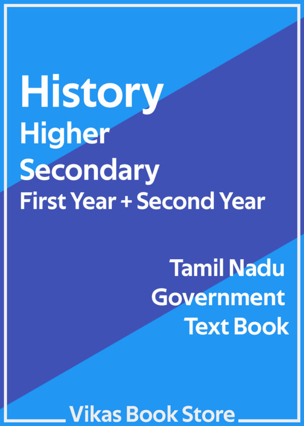 History (First Year + Second Year) - Tamil Nadu Government Text Book (Set)