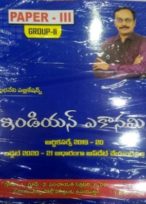 Indian Economy Paper 3 Group 2 (Telugu)
