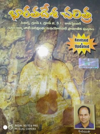 Indian History by Abdul Kareem (Telugu)