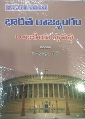 Indian Polity by Chaitanya Dev (Telugu)