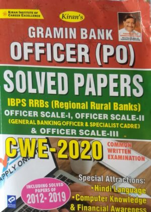 Kiran's Gramin Bank Officer CWE 2020 Solved Papers (IBPS RRB)