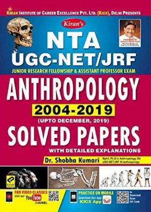 NTA UGC NET/JRF Anthropology 2004-2019 Solved Papers