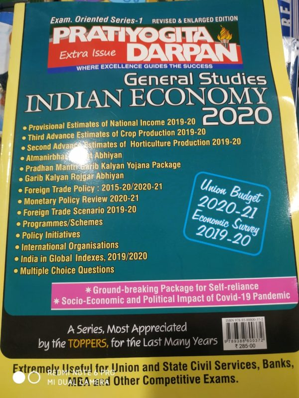 Pratiyogita Darpan - General Studies Indian Economy 2020