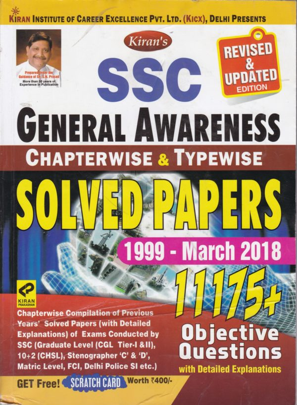 SSC General Awareness Solved Papers - Chapterwise and Typewise