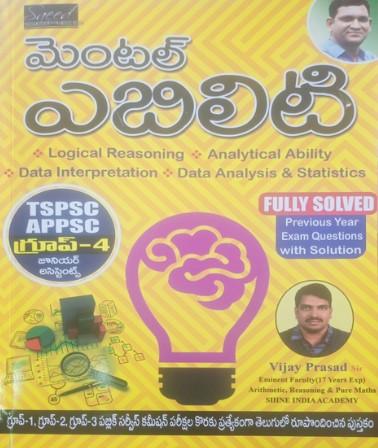 Saeed - Mental Ability (Telugu)