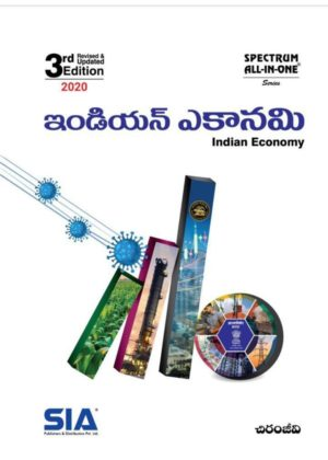 Spectrum All In One - Indian Economy (Telugu) by Chiranjeevi