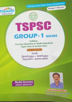 TSPSC Group 1 Mains Syllabus, Question Papers