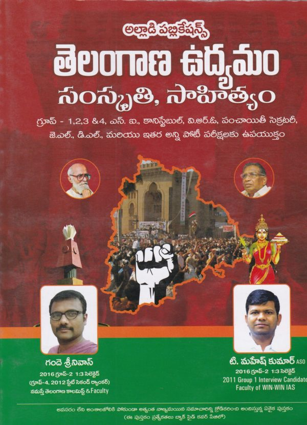 Telangana Movement, Culture and Literature (Telugu)