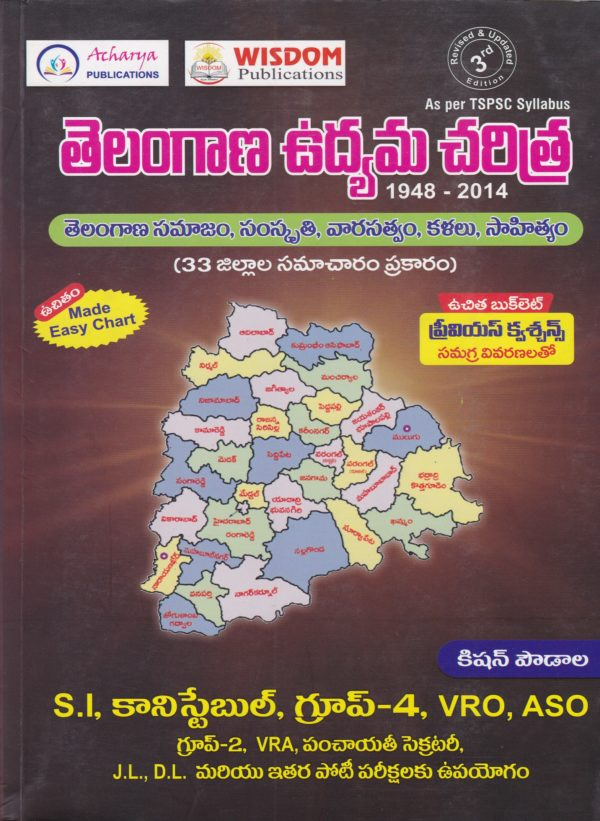 Telangana Udyama Charitra