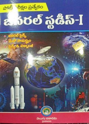 Telugu Academy - General Studies 1