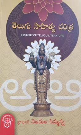 Telugu Sahitya Charitra