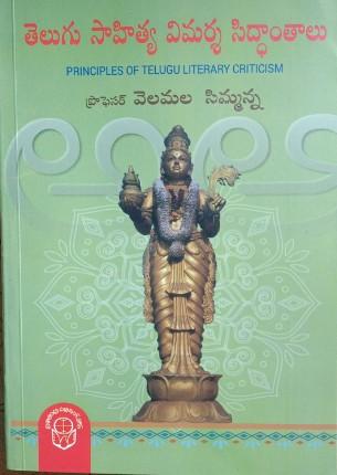 Telugu Sahitya Vimarsha Siddhantalu