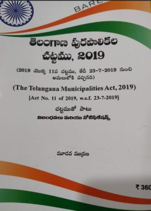 The Telangana Municipalities Act 2019 (Telugu)