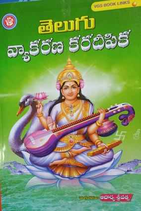 VGS - Telugu Vyakarana