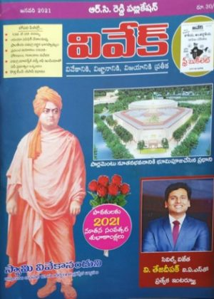 Vivek Magazine (Telugu) - January 2021
