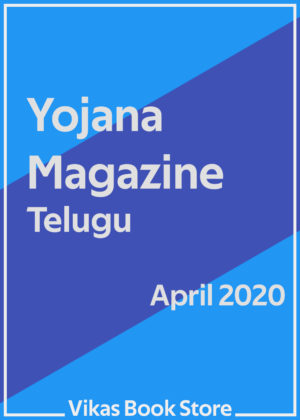 Yojana (Telugu) - April 2020