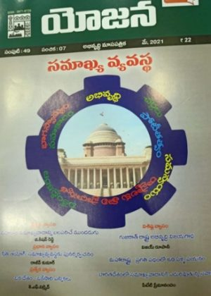 Yojana (Telugu) May 2021
